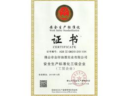 金印油墨:安全生产标准化三级企业