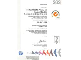 金印油墨:SGS证书