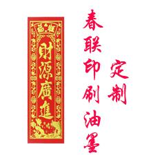 对联印刷油墨 春联印刷油墨 对联红油墨厂家定制